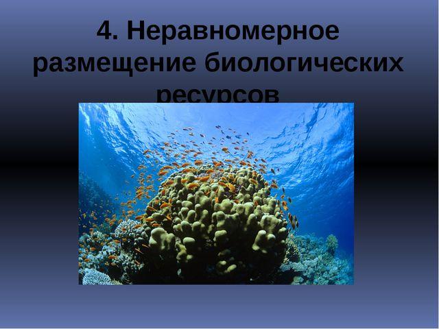 4. Неравномерное размещение биологических ресурсов