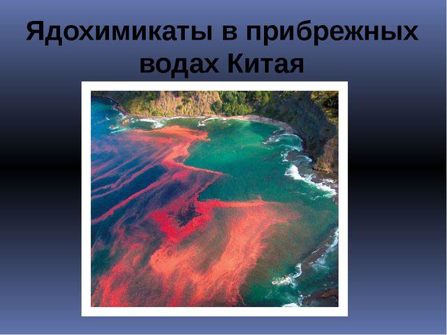 Ядохимикаты в прибрежных водах Китая