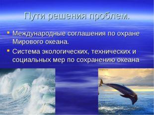 Пути решения проблем. Международные соглашения по охране Мирового океана. Сис