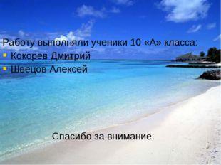 Работу выполняли ученики 10 «А» класса: Кокорев Дмитрий Швецов Алексей Спасиб