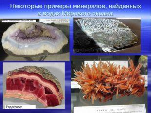 Некоторые примеры минералов, найденных в водах Мирового океана: