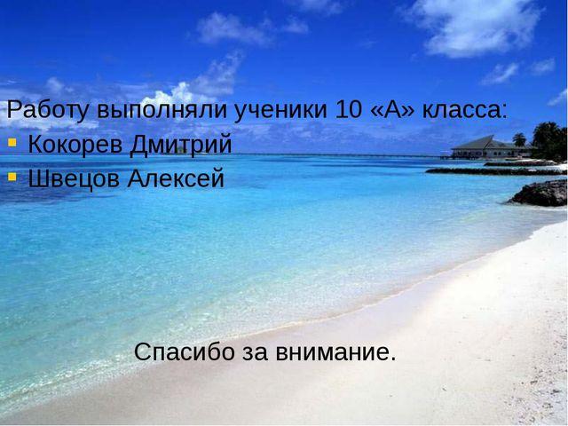Работу выполняли ученики 10 «А» класса: Кокорев Дмитрий Швецов Алексей Спасиб...
