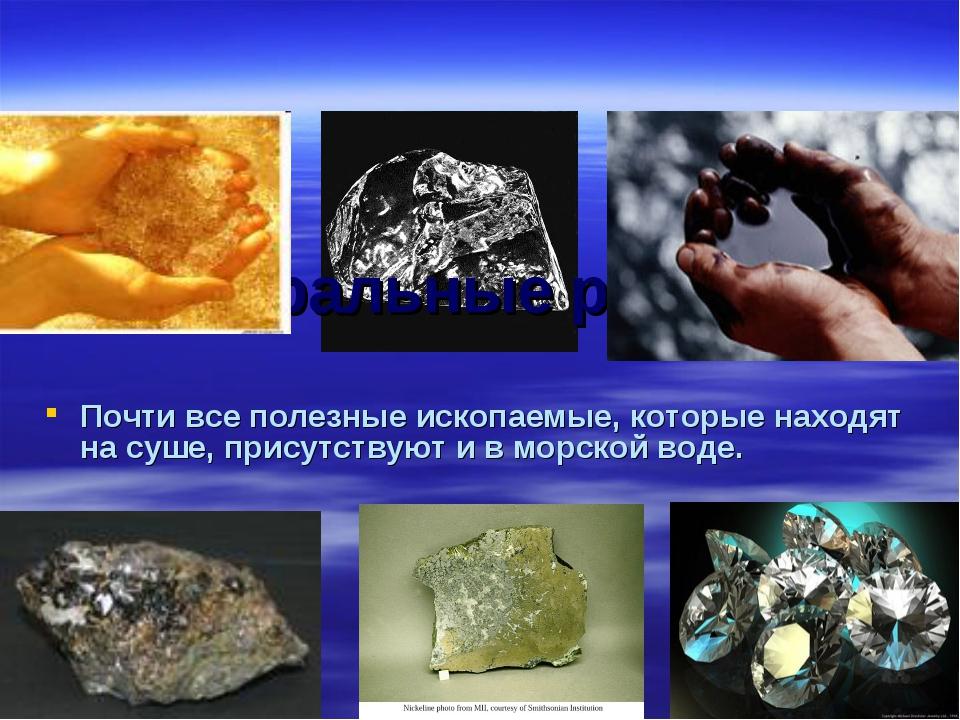 Минеральные ресурсы Почти все полезные ископаемые, которые находят на суше, п...