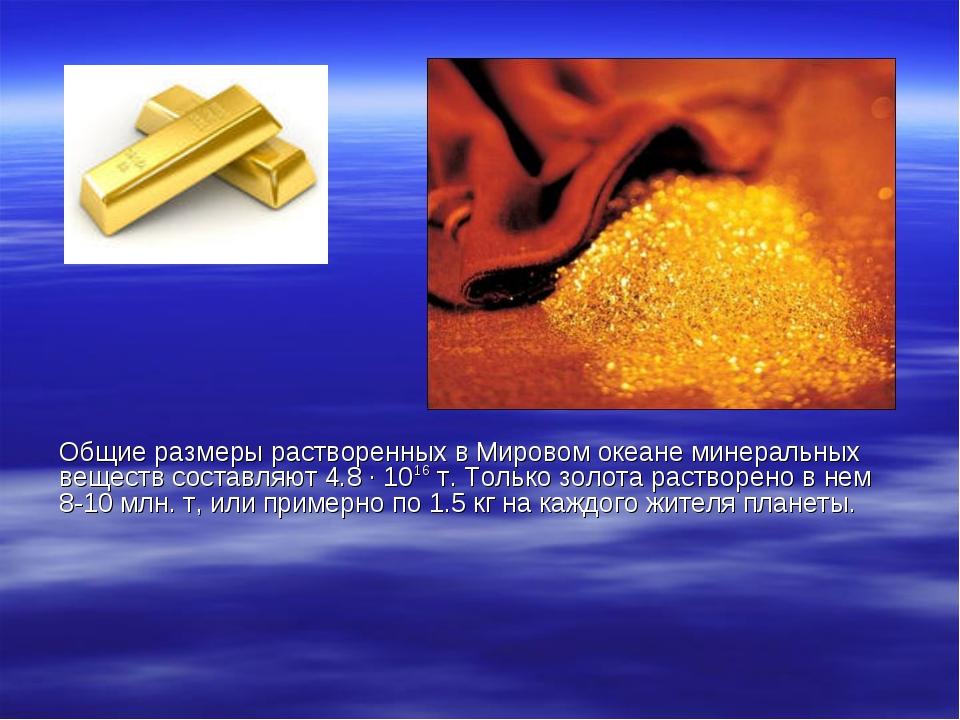 Общие размеры растворенных в Мировом океане минеральных веществ составляют 4....