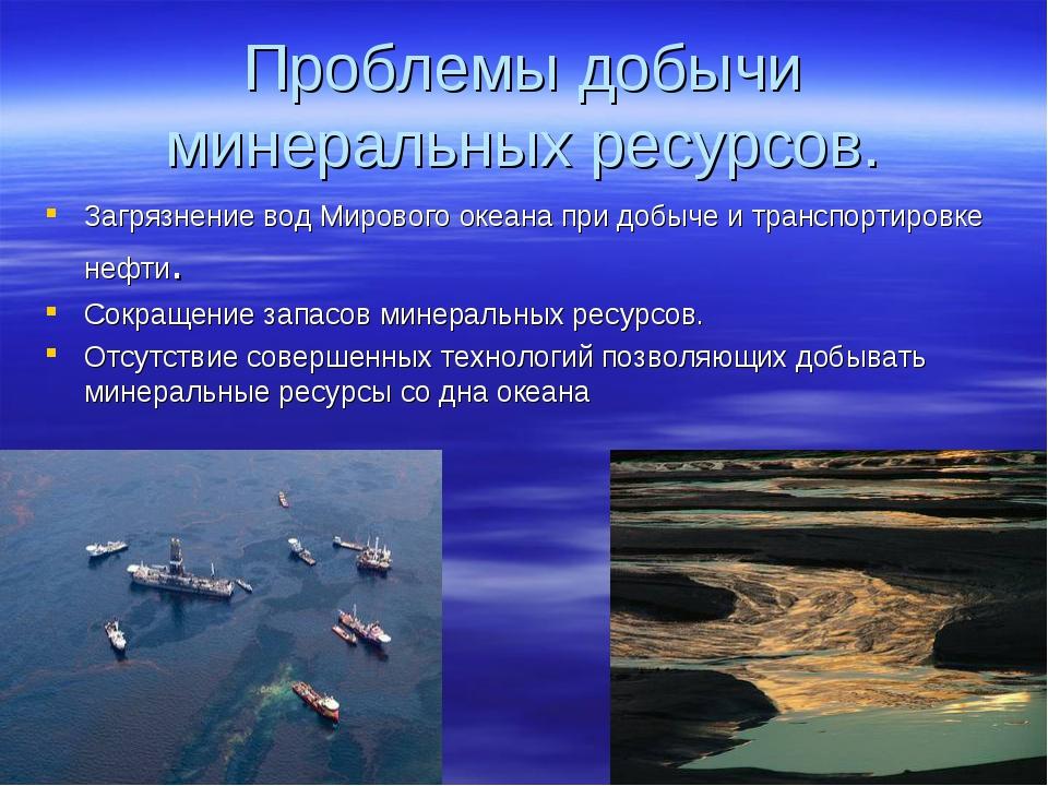 Проблемы добычи минеральных ресурсов. Загрязнение вод Мирового океана при доб...