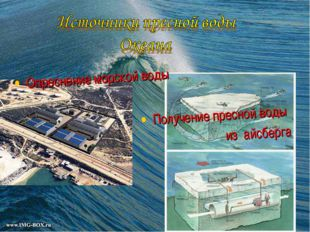 Опреснение морской воды Получение пресной воды из айсберга