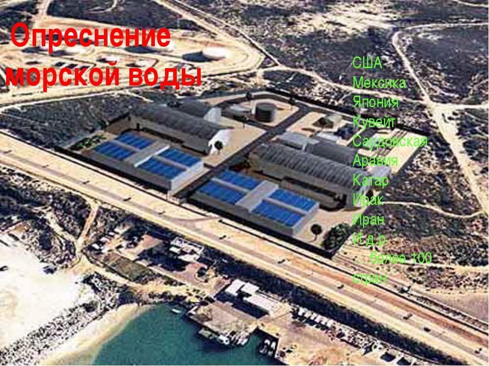 Опреснение морской воды США Мексика Япония Кувейт Саудовская Аравия Катар Ир...