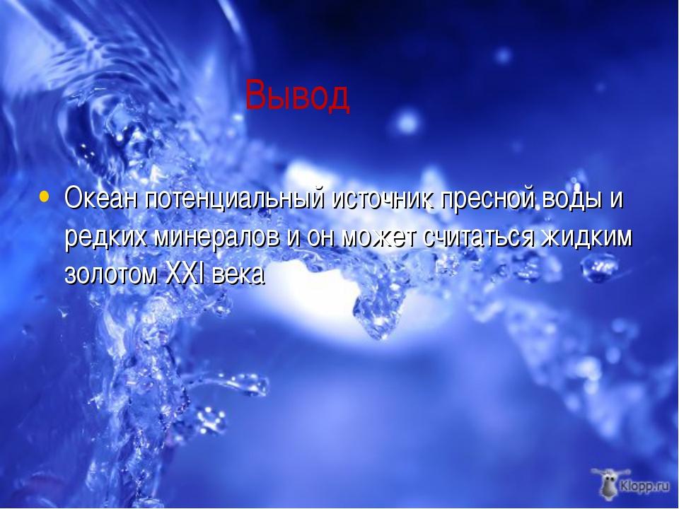 Океан потенциальный источник пресной воды и редких минералов и он может счита...