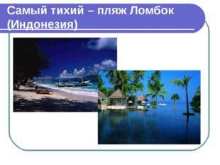 Самый тихий – пляж Ломбок (Индонезия)