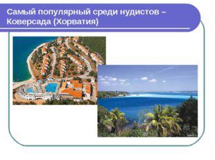 Самый популярный среди нудистов – Коверсада (Хорватия)
