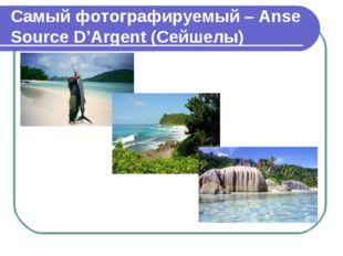 Самый фотографируемый – Anse Source D'Argent (Сейшелы)