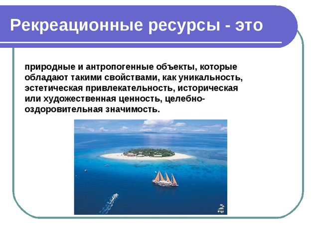 Рекреационные ресурсы - это природные и антропогенные объекты, которые облада...