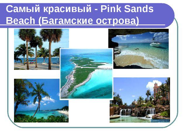 Самый красивый - Pink Sands Beach (Багамские острова)