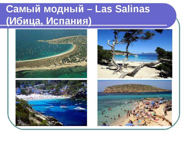 Самый модный – Las Salinas (Ибица, Испания)