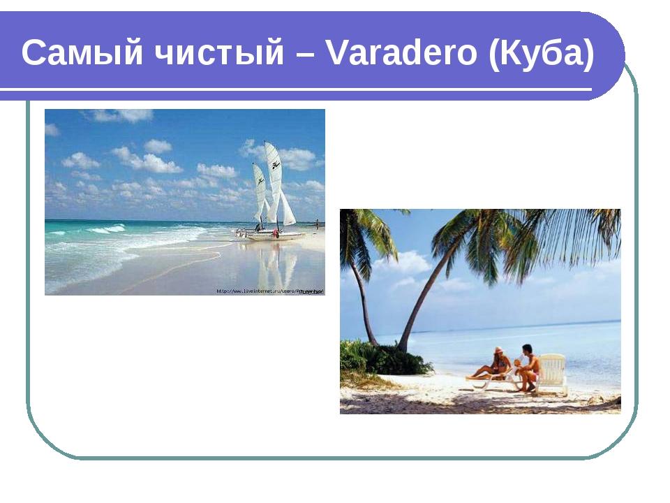 Самый чистый – Varadero (Куба)