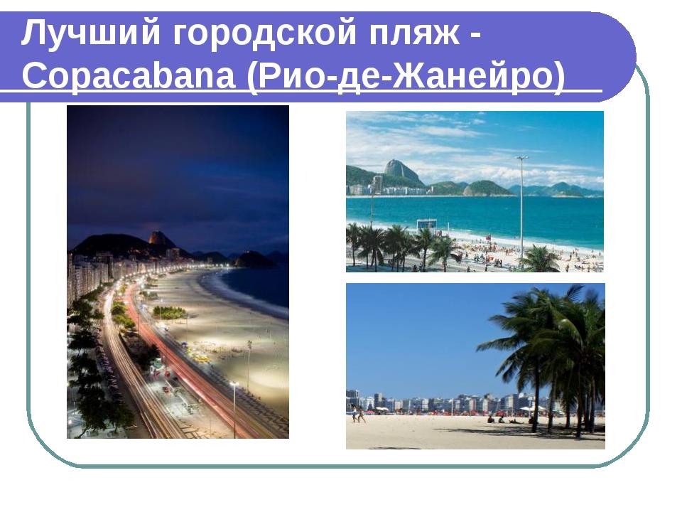 Лучший городской пляж - Copacabana (Рио-де-Жанейро)