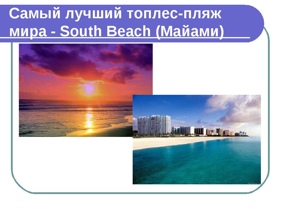 Самый лучший топлес-пляж мира - South Beach (Майами)