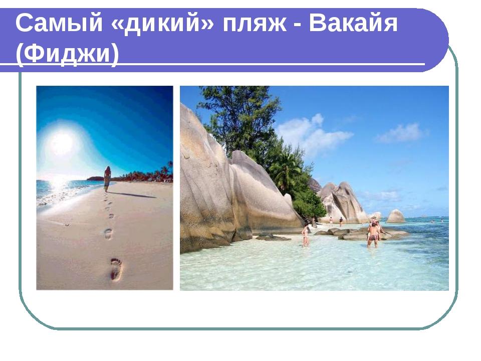 Самый «дикий» пляж - Вакайя (Фиджи)