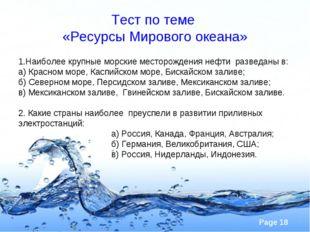 Тест по теме «Ресурсы Мирового океана» 1.Наиболее крупные морские месторожден