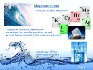 Морская вода - запасы 137 млн. км3, 96,5%; - содержит около 80 химических эле