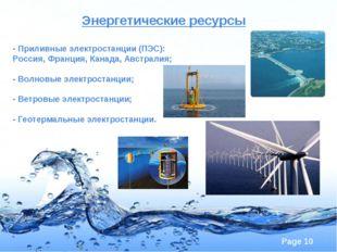 Энергетические ресурсы - Приливные электростанции (ПЭС): Россия, Франция, Ка