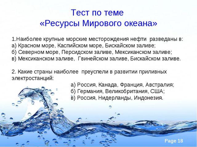 Тест по теме «Ресурсы Мирового океана» 1.Наиболее крупные морские месторожден...