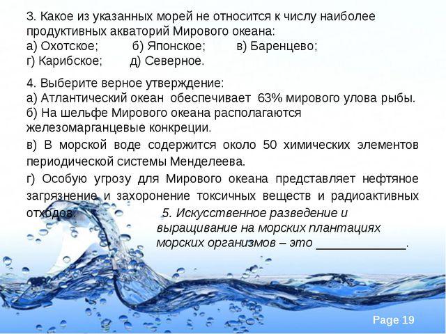 3. Какое из указанных морей не относится к числу наиболее продуктивных аквато...