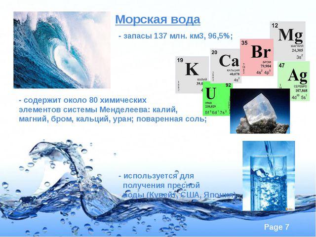 Морская вода - запасы 137 млн. км3, 96,5%; - содержит около 80 химических эле...