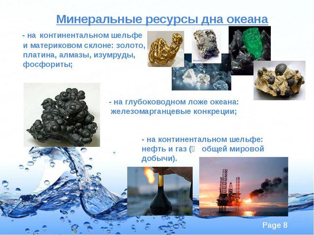 Минеральные ресурсы дна океана - на континентальном шельфе и материковом скл...