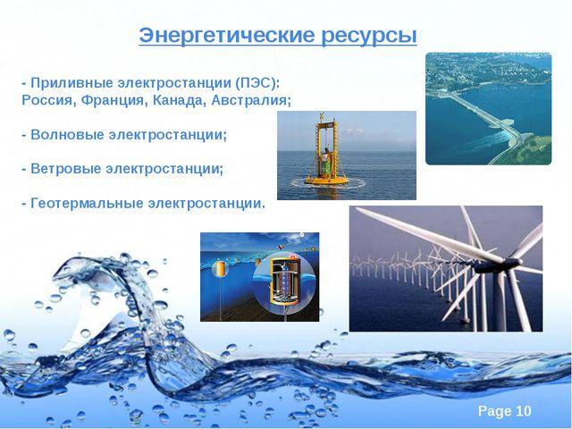 Энергетические ресурсы - Приливные электростанции (ПЭС): Россия, Франция, Ка...