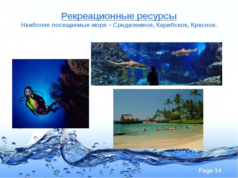 Рекреационные ресурсы Наиболее посещаемые моря – Средиземное, Карибское, Крас...