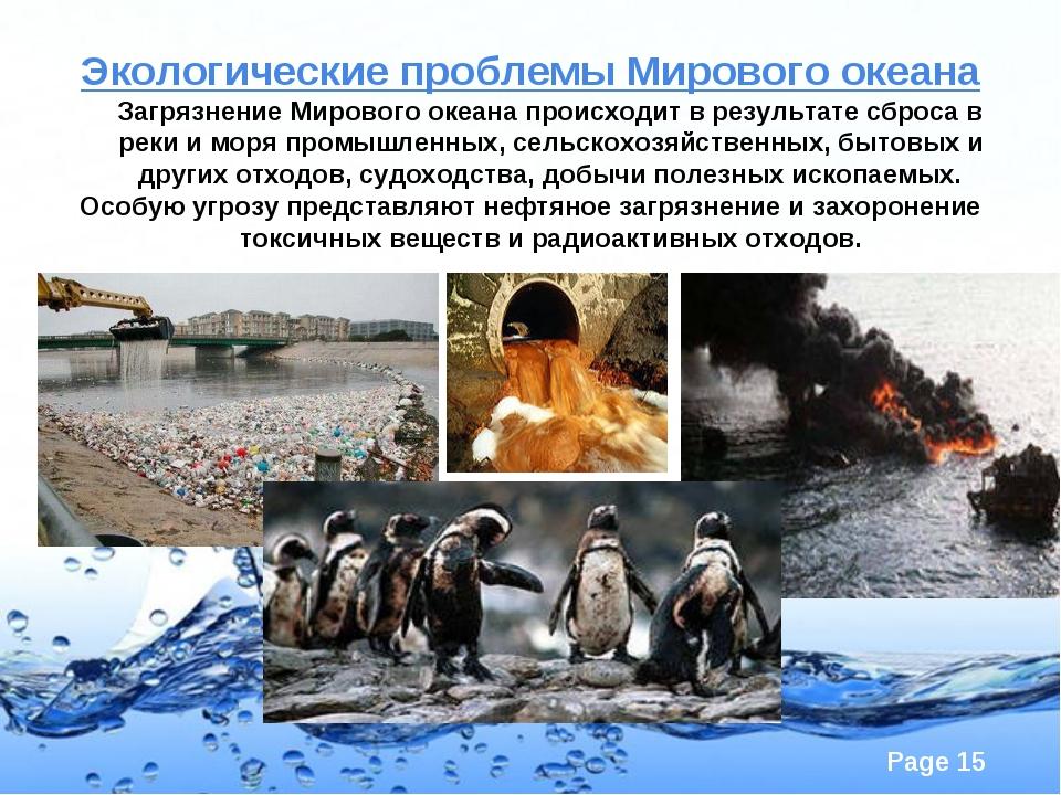 Экологические проблемы Мирового океана Загрязнение Мирового океана происходит...