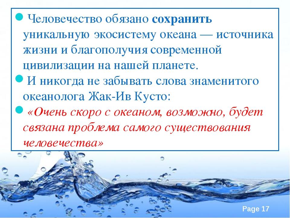 Человечество обязано сохранить уникальную экосистему океана — источника жизни...