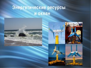 Энергетические ресурсы и океан