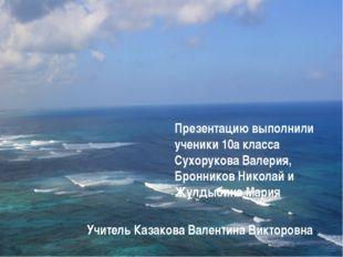 Презентацию выполнили ученики 10а класса Сухорукова Валерия, Бронников Никола