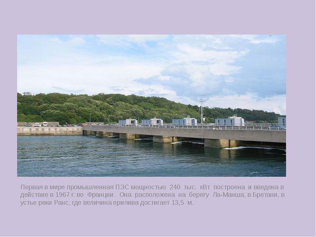 Первая в мире промышленная ПЭС мощностью 240 тыс. кВт построена и введена в д...