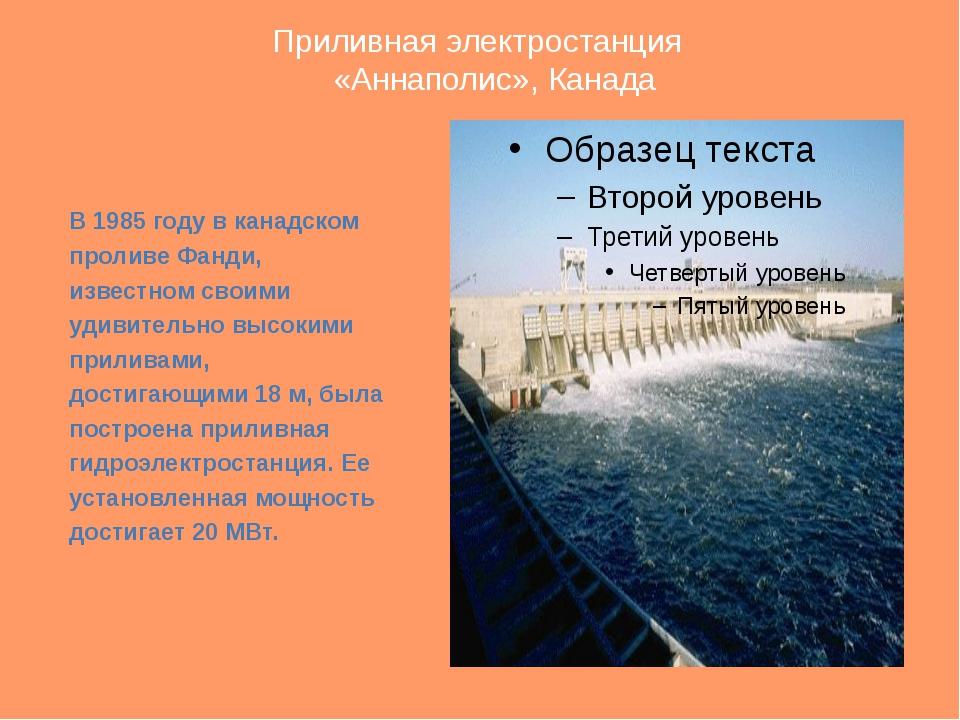 Приливная электростанция «Аннаполис», Канада В 1985 году в канадском проливе...