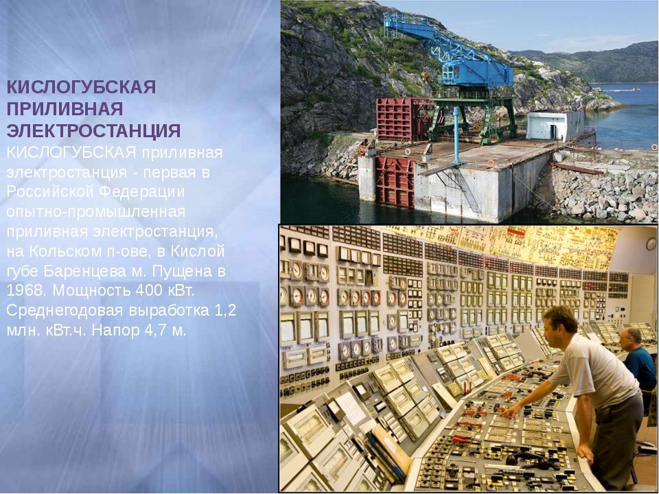 КИСЛОГУБСКАЯ ПРИЛИВНАЯ ЭЛЕКТРОСТАНЦИЯ КИСЛОГУБСКАЯ приливная электростанция -...