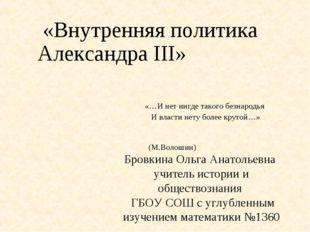 Бровкина Ольга Анатольевна учитель истории и обществознания ГБОУ СОШ с углубл