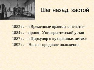Шаг назад, застой 1882 г. – «Временные правила о печати» 1884 г. – принят Уни