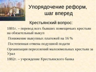 Упорядочение реформ, шаг вперед Крестьянский вопрос: 1881г. – перевод всех бы