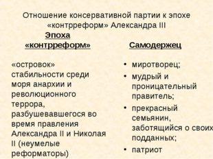 Отношение консервативной партии к эпохе «контрреформ» Александра III Эпоха «к