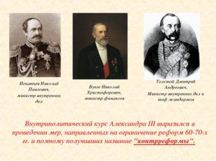 Игнатьев Николай Павлович, министр внутренних дел Бунге Николай Христофорович