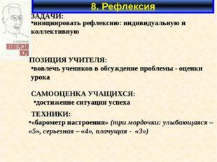 8. Рефлексия ЗАДАЧИ: ПОЗИЦИЯ УЧИТЕЛЯ: САМООЦЕНКА УЧАЩИХСЯ: ТЕХНИКИ: иницииров
