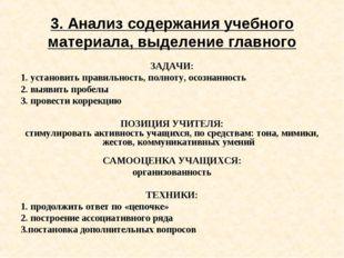 3. Анализ содержания учебного материала, выделение главного ЗАДАЧИ: 1. устано