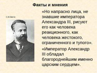Факты и мнения «Но напрасно лица, не знавшие императора Александра III, рисую