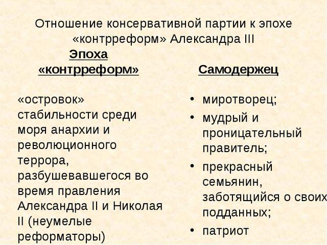 Отношение консервативной партии к эпохе «контрреформ» Александра III Эпоха «к...