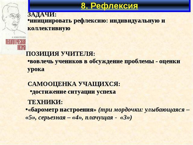 8. Рефлексия ЗАДАЧИ: ПОЗИЦИЯ УЧИТЕЛЯ: САМООЦЕНКА УЧАЩИХСЯ: ТЕХНИКИ: иницииров...