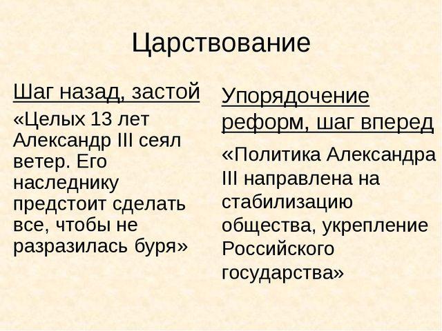 Царствование Шаг назад, застой «Целых 13 лет Александр III сеял ветер. Его на...