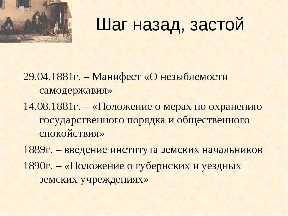Шаг назад, застой 29.04.1881г. – Манифест «О незыблемости самодержавия» 14.08...